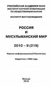 Валентина Сченснович - Россия и мусульманский мир № 9 / 2010