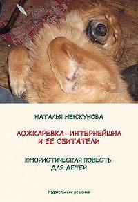 Наталья Менжунова - Ложкаревка-Интернейшнл иее обитатели
