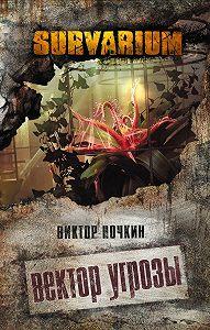 Виктор Ночкин - Вектор угрозы