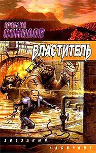 Михаил Соколов -Властитель