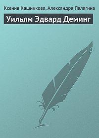 Ксения Кашникова -Уильям Эдвард Деминг