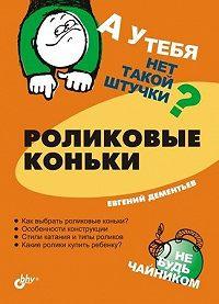 Евгений Дементьев -Роликовые коньки