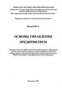 Ю. Орлова -Основы управления предприятием