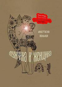 Анастасия Вольная -Мужчина и женщина. Поэтический сборник