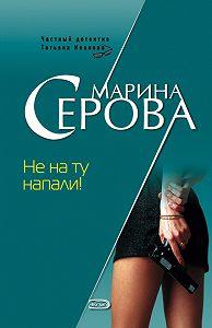 Марина Серова - Не на ту напали!