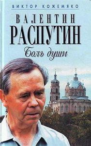 Виктор Кожемяко - Валентин Распутин. Боль души