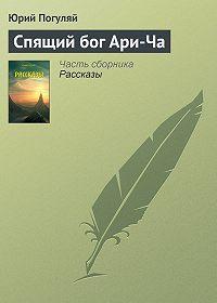Юрий Погуляй -Спящий бог Ари-Ча