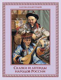 Е. Лукин -Сказки и легенды народов России