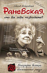 Збигнев Войцеховский -Раневская, что вы себе позволяете?!