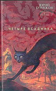 Юрий Бурносов -Четыре всадника
