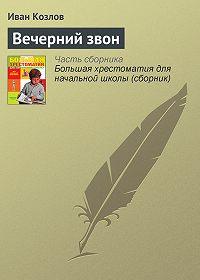 Иван Козлов -Вечерний звон
