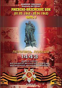 Владимир Побочный -Ржевско-Вяземские бои (01.03.-20.04.1942 г.). Часть 2