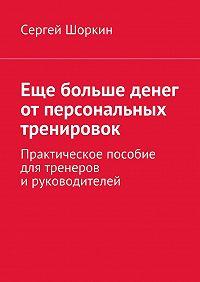 Сергей Шоркин -Еще больше денег отперсональных тренировок