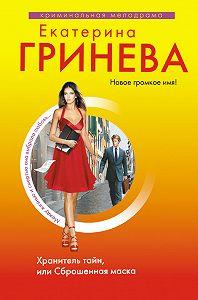 Екатерина Гринева -Хранитель тайн, или Сброшенная маска