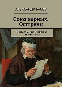 Александр Басов -Союз верных. Остгренц. Изцикла «Потускневшая жемчужина»