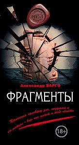 Александр Варго -Фрагменты