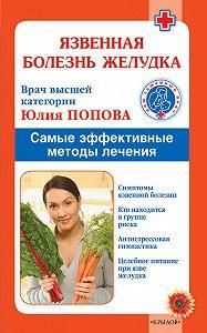 Юлия Попова -Язвенная болезнь желудка. Самые эффективные методы лечения