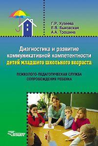 Гузелия Хузеева -Диагностика и развитие коммуникативной компетентности детей младшего школьного возраста