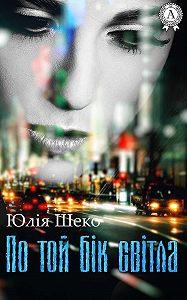 Юлія Шеко - По той бік світла