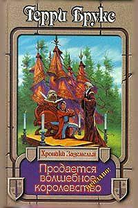 Терри Брукс - Продается волшебное королевство