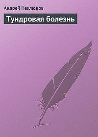Андрей Неклюдов -Тундровая болезнь