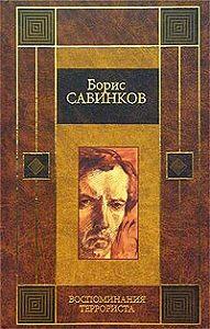 В. Ропшин -Воспоминания террориста