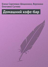 Е. С. Шишинина -Домашний кофе-бар