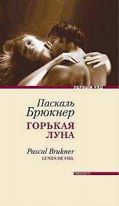 Паскаль  Брюкнер - Горькая луна