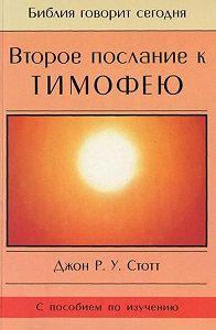 Джон Р. У. Стотт - Второе послание к Тимофею