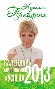 Наталия Правдина - Календарь благополучия и успеха. 2013
