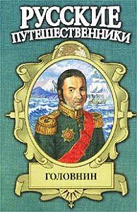 Иван Фирсов -Головнин. Дважды плененный