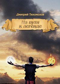 Дмитрий Тихомолов -На пути к легенде