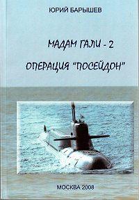 Юрий Барышев -Мадам Гали -2. Операция «Посейдон»