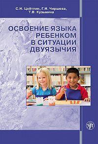 Стелла Наумовна Цейтлин, Г. Чиршева, Т. Кузьмина - Освоение языка ребенком в ситуации двуязычия