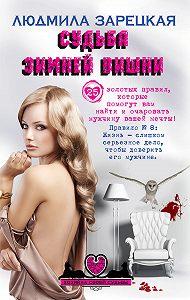 Людмила Зарецкая -Судьба зимней вишни