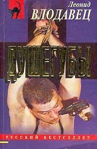 Леонид Влодавец -Душегубы