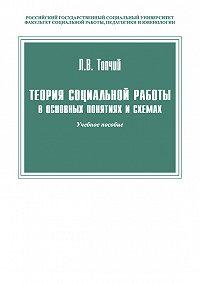 Леонид Топчий -Теория социальной работы в основных понятиях и схемах