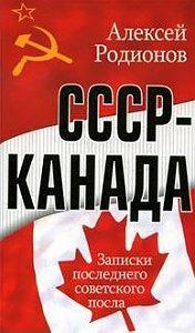 Алексей Родионов - СССР – Канада. Записки последнего советского посла
