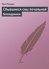 Яна Розова -Сбывшиеся сны печальной блондинки