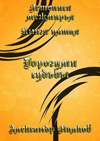 Александр Маяков - Летописи межмирья. Книга пятая. Дорогами судьбы