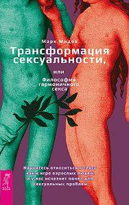 Марк Мидов -Трансформация сексуальности, или Философия гармоничного секса
