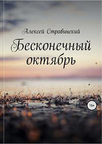 Алексей Стравинский -Бесконечный октябрь