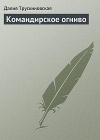 Далия Трускиновская - Командирское огниво
