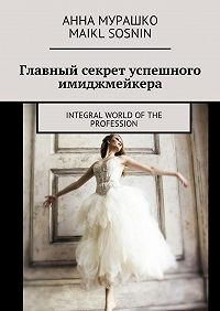 Maikl Sosnin -Главный секрет успешного имиджмейкера. Integral world of the profession