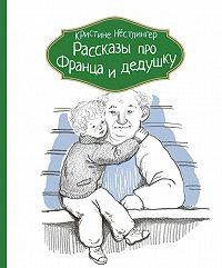 Кристине Нёстлингер -Рассказы про Франца и дедушку