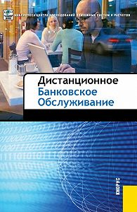 Коллектив Авторов -Дистанционное банковское обслуживание