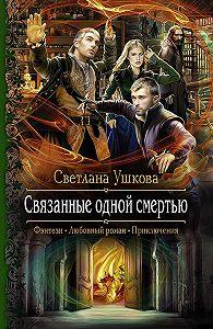 Светлана Ушкова -Связанные одной смертью