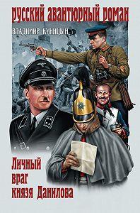 Владимир Куницын - Личный враг князя Данилова
