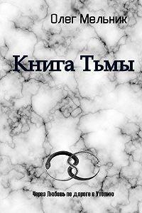 Олег Мельник -Книга Тьмы