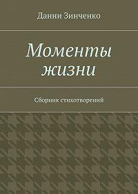 Данни Зинченко - Моменты жизни